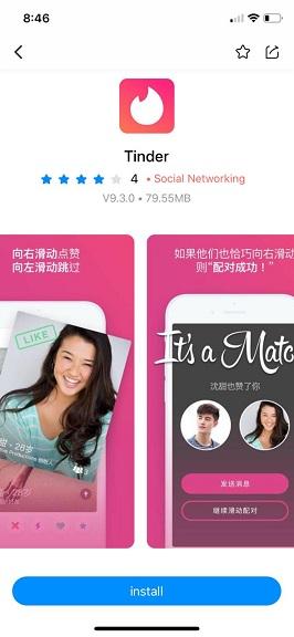 تحميل تطبيق تندر بلس Tinder Plus على الايفون و الايباد من متجر ...