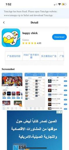 تنزيل لعبة Happy Chick للايفون و الايباد من الارنب الصيني TuTuApp